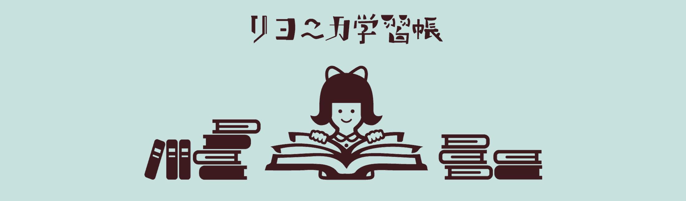 リヨニカ学習帳